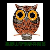 高野山寺領森林組合